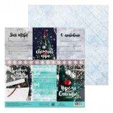 Бумага для скрапбукинга двусторонняя «Время дарить счастье»  20 × 21,5 см, 180 г/м
