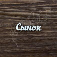 Чипборд. Надпись Сынок, размер 4 × 1,2 см, заглавная 1.2 см.