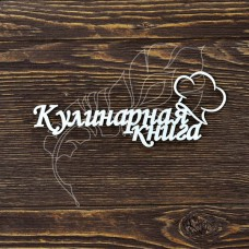 """Чипборд """"Надпись Кулинарная книга"""", размер 12 × 4,6 см."""