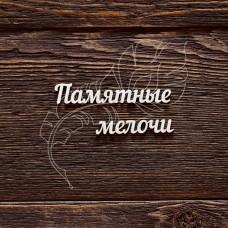 Чипборд. Надпись Памятные мелочи. заглавная 1.2 см, размер слов Памятные - 6,9х1,2 см, , мелочи - 4,6х0,8 см