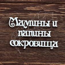 """Чипборд надпись """"Мамины и папины сокровища"""". заглавная 1.5 см, размер слов Мамины - 6,3х1,6 см, папины - 5,1х0,9 см, сокровища - 7,5х1,3 см"""