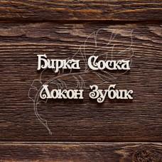 """Чипборд набор надписей """"Бирка, Локон, Соска, Зубик"""", самый маленький элем. 3,6 × 1,2 см, самый большой элем. 3,7 × 1,6 м. заглавная 1.2 см."""