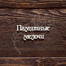"""Чипборд надпись """"Памятные мелочи"""". заглавная 1.1 см, размер слов Памятные - 6,9х1,4 см, , мелочи - 4,2х1 см"""