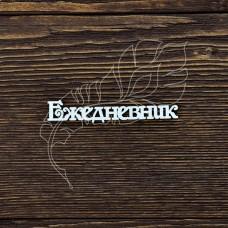 """Чипборд надпись """"Ежедненвник"""", размер 6,5 × 1,1 см, заглавная 1 см"""