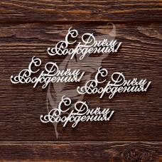 """Чипборд набор надписей """"С Днём рождения!"""", в наборе 4 надписи, размер 1 надписи 6,5 × 2,8 см."""