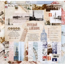 """Набор бумаги для скрапбукинга """"Путевой дневник"""" 8 шт., 20х20 см, 190 гр/м2."""
