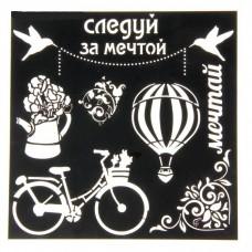 "Трафарет для творчества ""Следуй за мечтой"" 15х15 см"