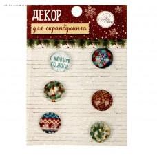 Кабошоны стеклянные для скрапбукинга в наборе «Уютный новый год», диаметр 1,5 см